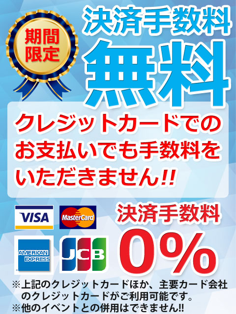 カード手数料☆無料