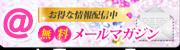 小岩デリヘル☆キャンキャン-トップページメルマガボタン