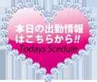 小岩デリヘル☆キャンキャン-トップページ出勤ページボタン