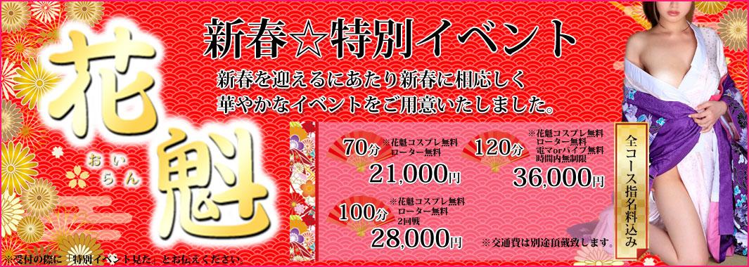 新春特別イベント