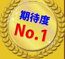 09.期待度No.1