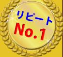 07.リピートNo.1