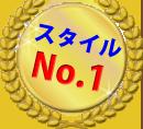 10.スタイルNo.1